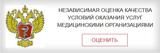 Анкета для оценки качества условий оказания условий оказания услуг